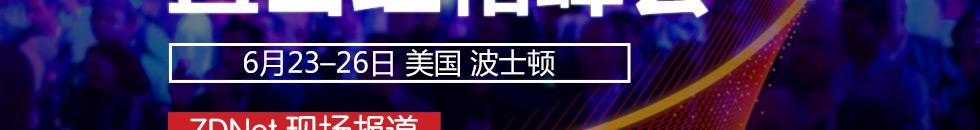 直接红帽峰会-ZDNet现场报道