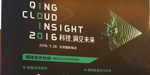QingCloud Insight媒体合作伙伴