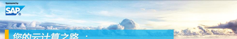 您的云计算之路:SAP云计算:企业蓬勃发展的加速度