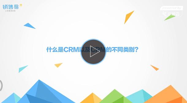 什么是CRM以及CRM的不同类别?