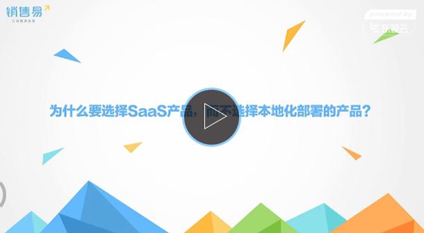 为什么要选择SaaS产品?