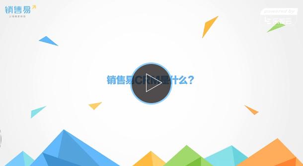 销售易CRM是什么?