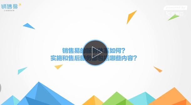销售易的服务体系是怎样构成的?
