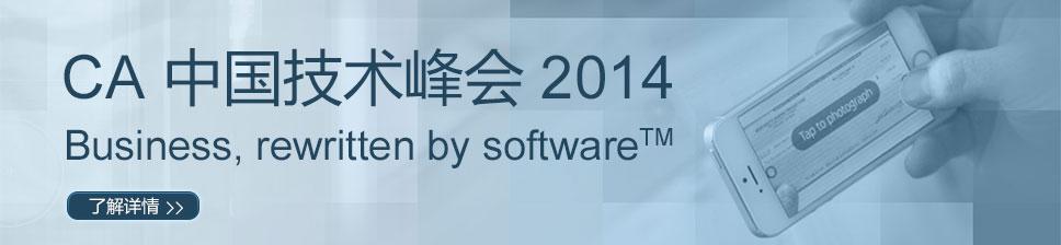 CA 中国技术峰会 2014 Business, rewritten by softwareTM