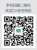手机扫描二维码 关注CA官方微信
