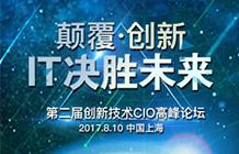 第二届论道新技术上海CIO高峰论坛