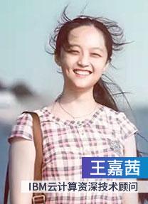 王嘉茜,IBM云计算资深技术顾问