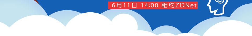 IBM 高价值云服务,开创企业智慧成长新境界----IBM CMS线上主题会 6月11日 14:00 相约ZDNet