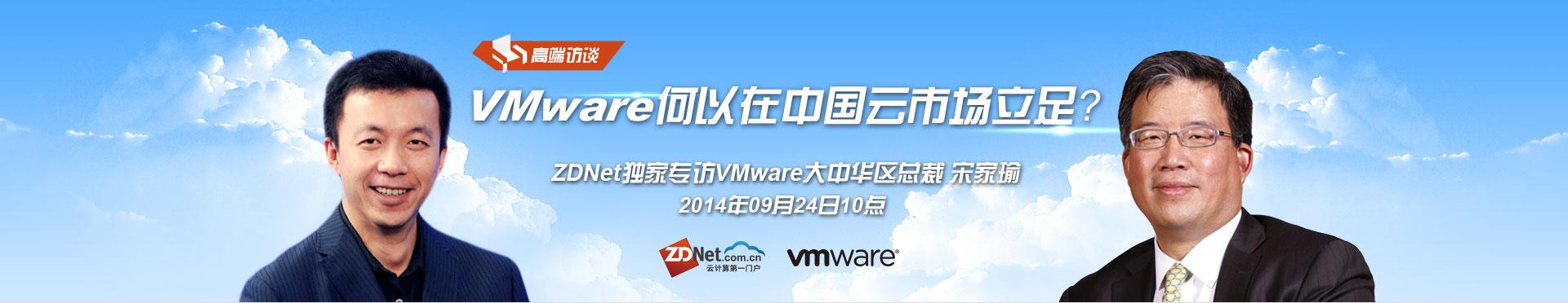 对话VMware宋家瑜:VMware何以在中国云市场立足?