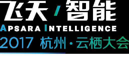 2017 杭州·云栖大会