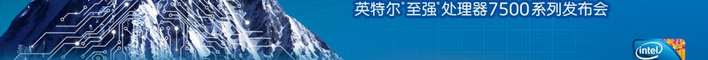 智者之选 决胜巅峰 英特尔®至强®处理器7500系列发布会