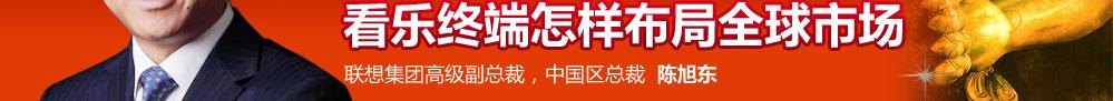 问个人云如何唱响移动旋律 看乐终端怎样布局全球市场 联想集团高级副总裁、中国区总裁  陈旭东2012年3月1日上午10:30作客CBSi(中国)