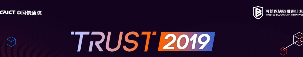 Trusted BlockchainSummit 2019可信區塊鏈峰會