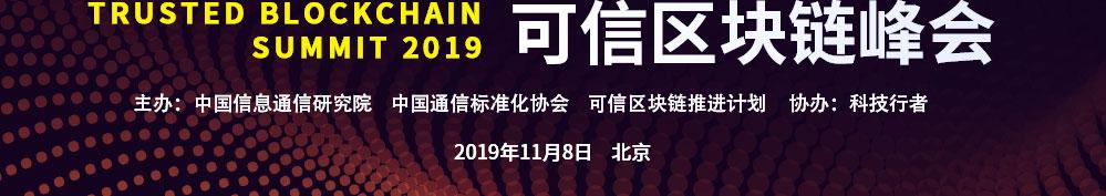 主办:中国信息通信研究院    中国通信标准化协会    可信区块链推进计划     协办:科技行者     2019年11月8日    北京