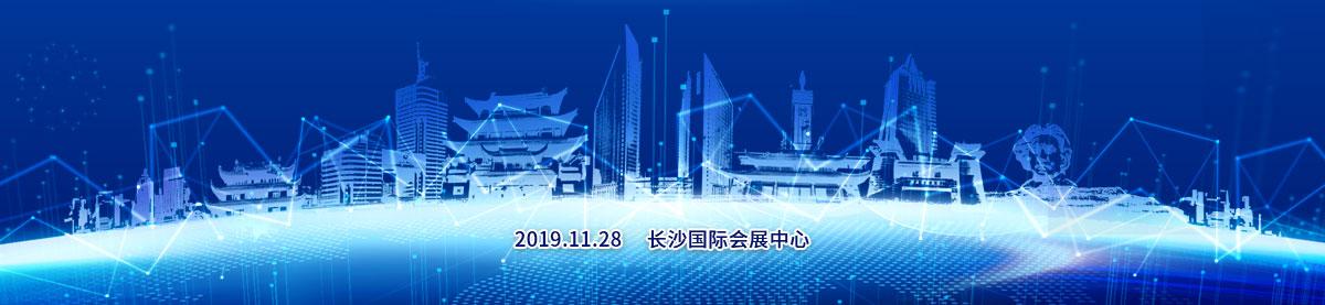 2019.11.28     长沙国际会展中心