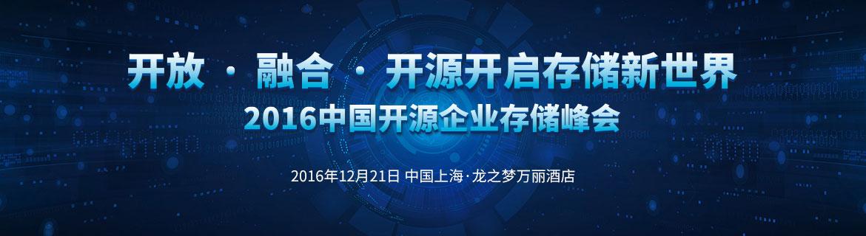 开放 融合 开源开启存储新世界 2016中国开源企业存储峰会 2016年12月12日 中国北京 上海龙之梦富丽饭店