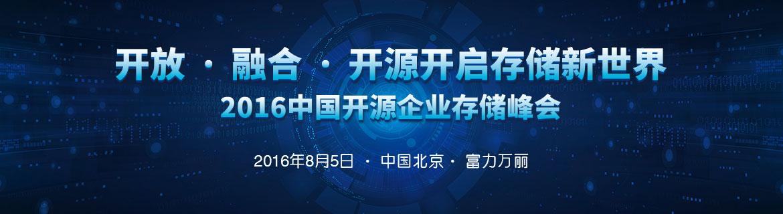 开放 融合 开源开启存储新世界 2016中国开源企业存储峰会 2016年8月5日 中国北京 富力万丽
