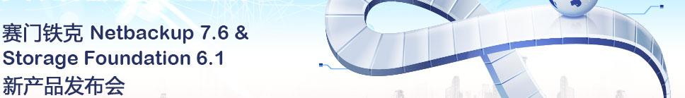 赛门铁克 Netbackup 7.6 & Storage Foundation 6.1新产品发布会
