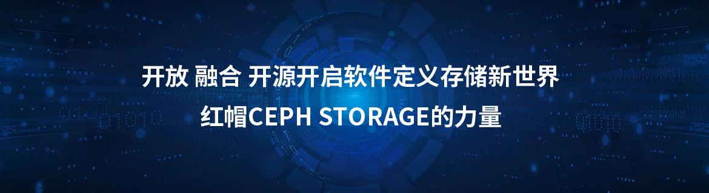 开放 融合 开源开启软件定义存储新世界 红帽CEPH STORAGE的力量