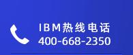 IBM热线电话:4006680529