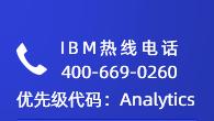 IBM热线电话:400-669-0260 优先级代码:Analytics