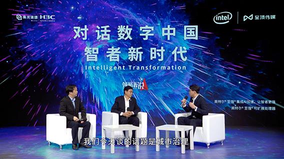对话数字中国 英特尔 新华三 智者新时代