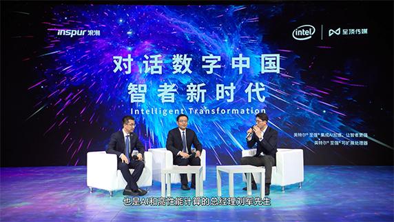 对话数字中国