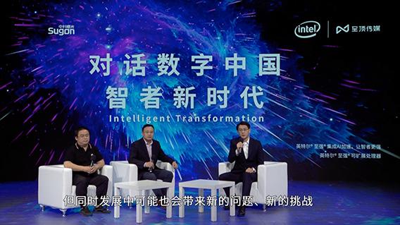 对话数字中国 intel 英特尔 中科曙光 智者新时代