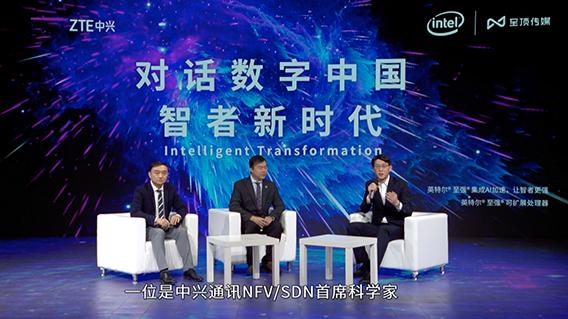 对话数字中国 intel 英特尔 中兴通讯 智者新时代