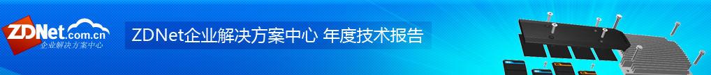 ZDNet企业解决方案中心 年度技术报告