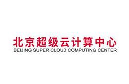 北京超級云計算中心