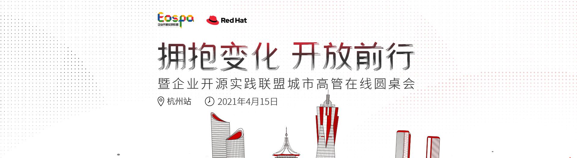 企业开源实践联盟城市高管在线圆桌会-杭州站