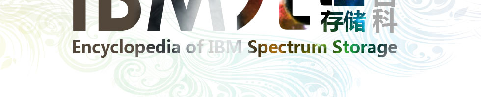 IBM光谱存储大百科: Encyclopedia of IBM Spectrum Storage