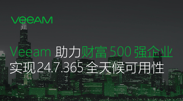 Veeam 助力财富 500 强企业实现 24.7.365 全天候可用性