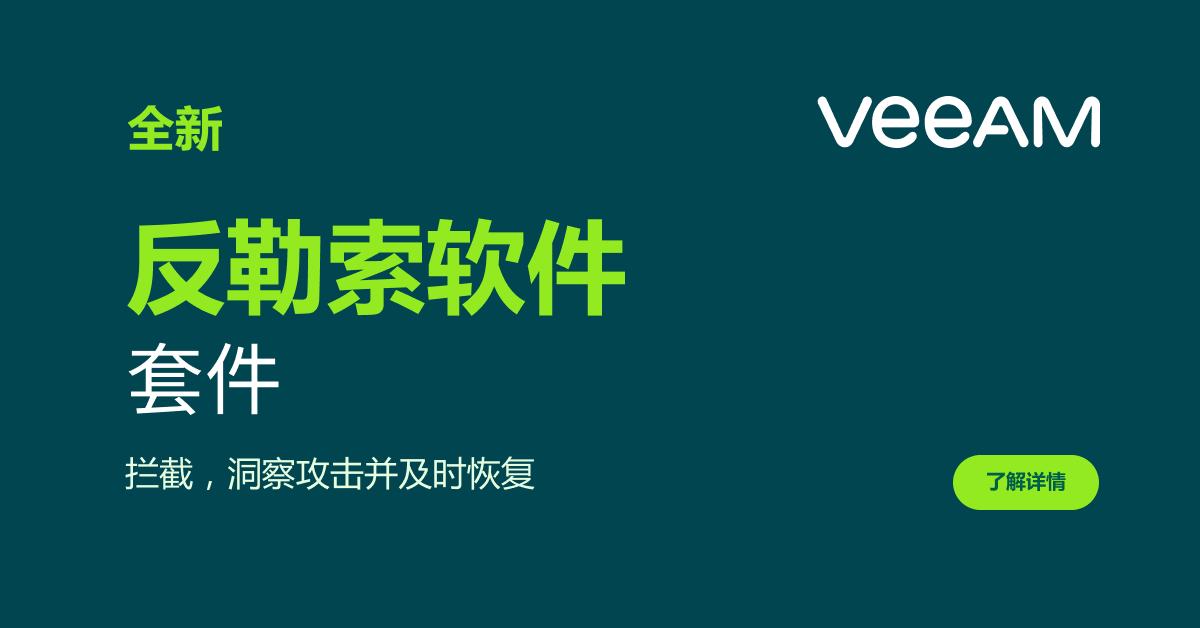 勒索软件防御战:Veeam培训、实施和修复
