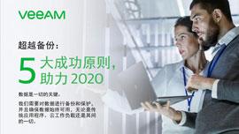 超越备份:2020 年的五大成功原则