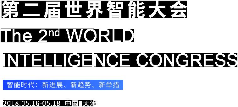 world intelligence congress 2018