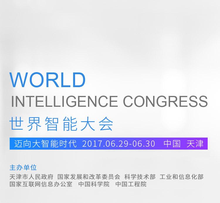 世界智能大会 迈进大智能时代 2017.06.29-06.30 中国 天津