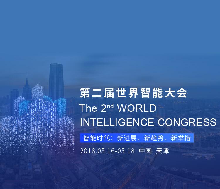 世界智能大会 迈进大智能时代 2018.05.16-05.18 中国 天津