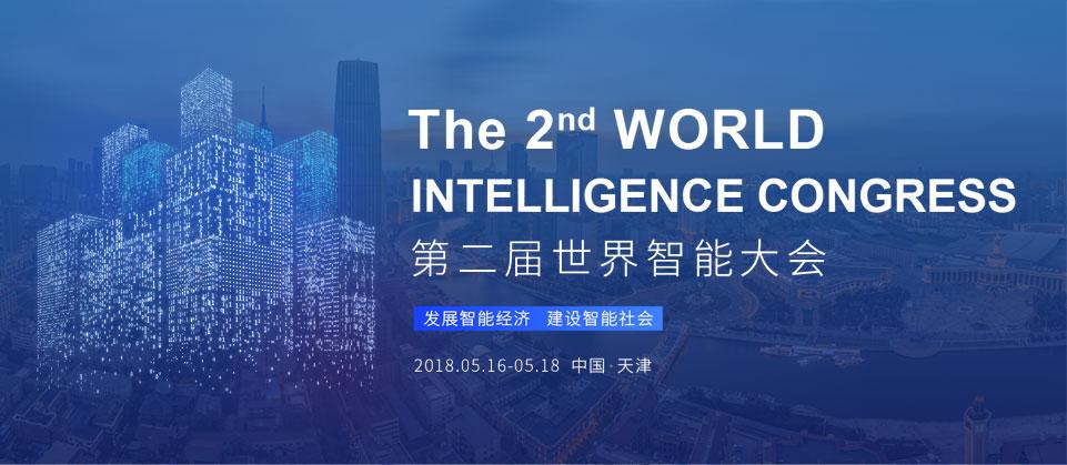 第二届智能大会