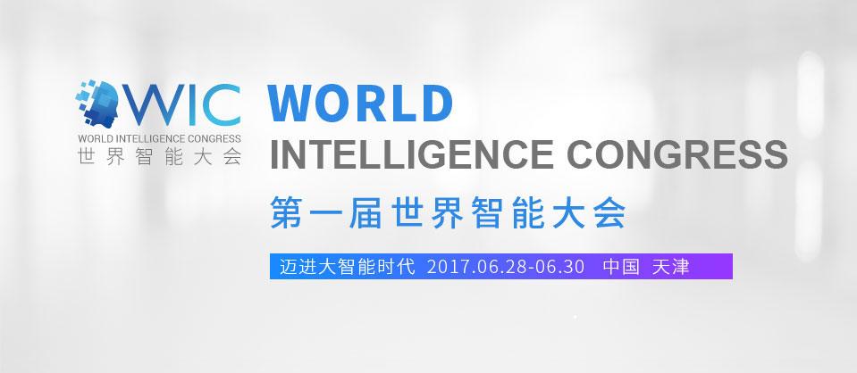 第一届智能大会