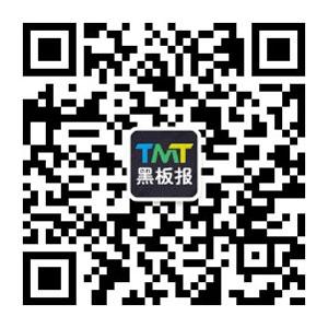 TMT黑板报 微信号:TMT_Hei