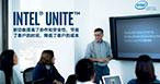 英特尔 Unite 会议协作解决方案