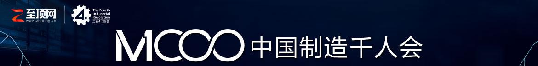 中国制造千人会 智慧的工厂 智能的产品 2015年12月16日 上海龙之梦大酒店