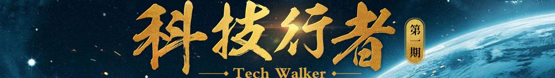 科技行者 Tech Walker 第一期 SDI:软件定义构建新世界!