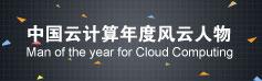 中国云计算难度风云人物