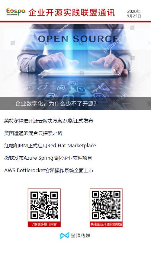 《企业开源实践联盟通讯》第二期 - 至顶网