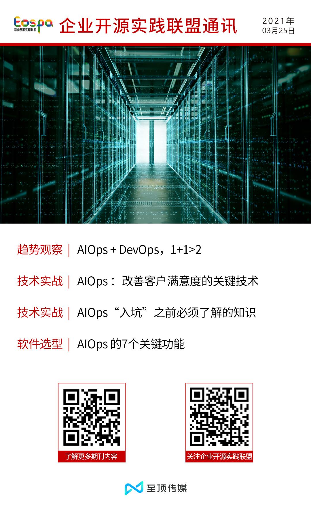 《企业开源实践联盟通讯》第十一期 - 至顶网
