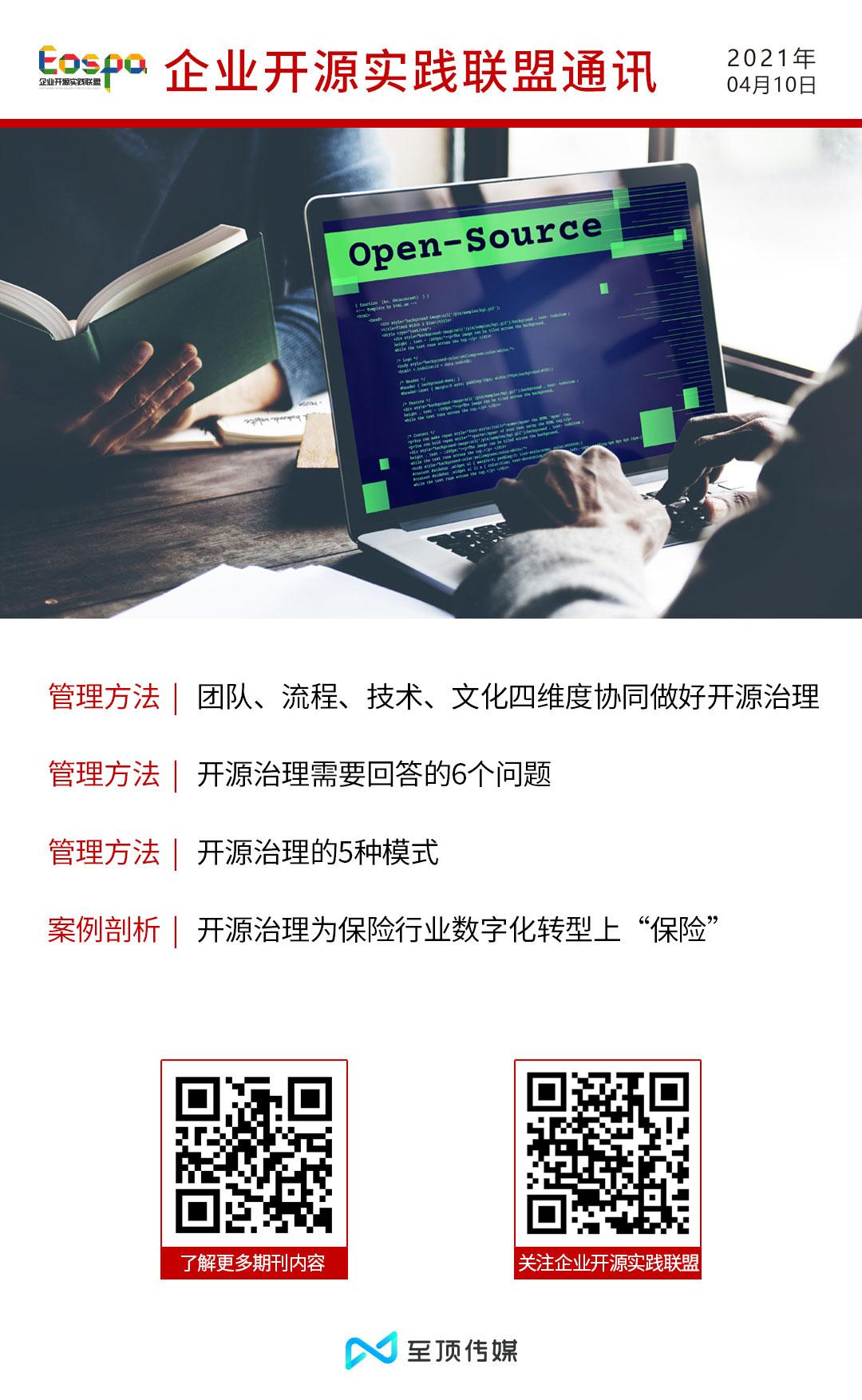 《企业开源实践联盟通讯》第十二期 - 至顶网