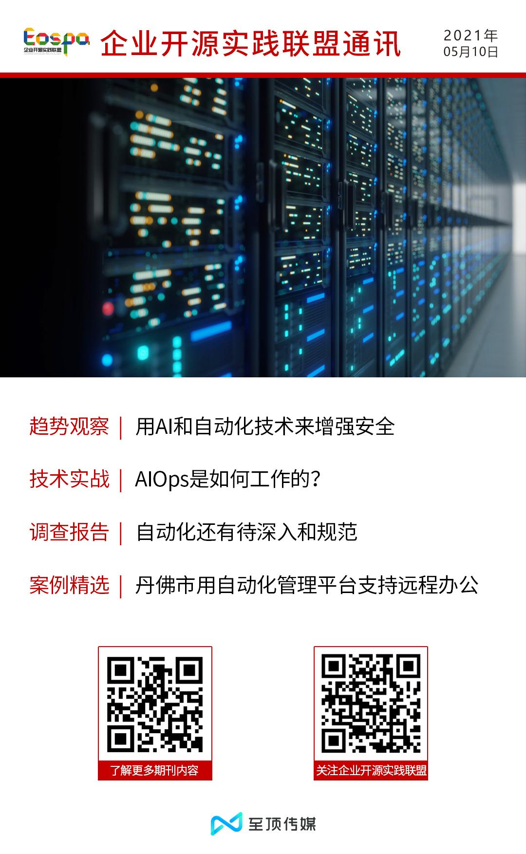 《企业开源实践联盟通讯》第十四期 - 至顶网